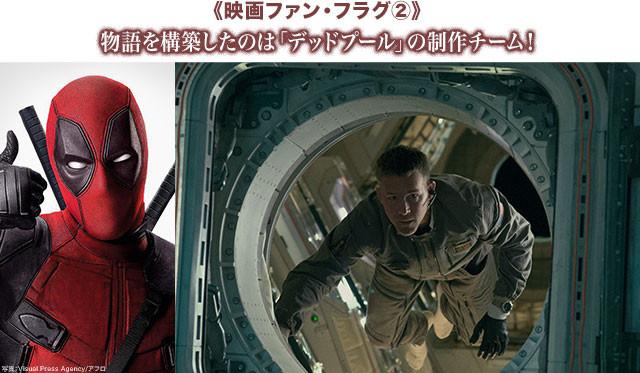 「デッドプール」(左)の主演俳優レイノルズが、乗組員の一員として存在感を発揮