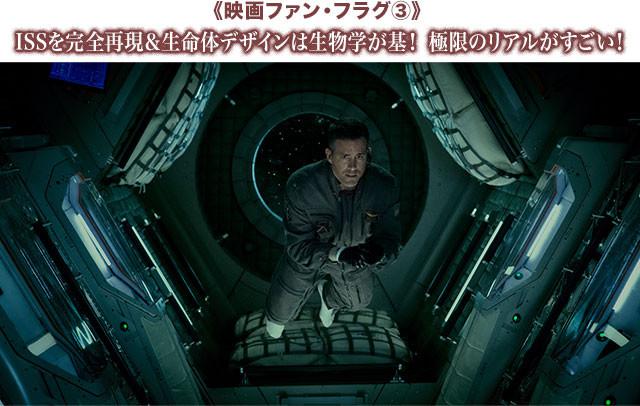 宇宙ステーションで、飛行士たちはどのような暮らしをしているのか? 描写に注目