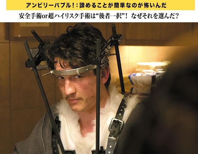 「ボクサー生命は捨てられない」と、頭部にボルトで器具を取り付ける危険な手術を選択