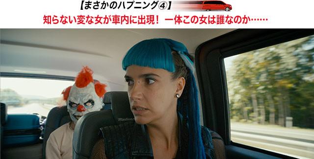 ガソリンスタンドで祖父と知り合った謎の女が、ある目的を達成するために車内に侵入!
