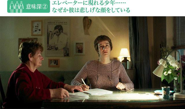 何かを記しているアンナ(右)だが、なぜ手元とは違う方向を見つめているのだろうか?