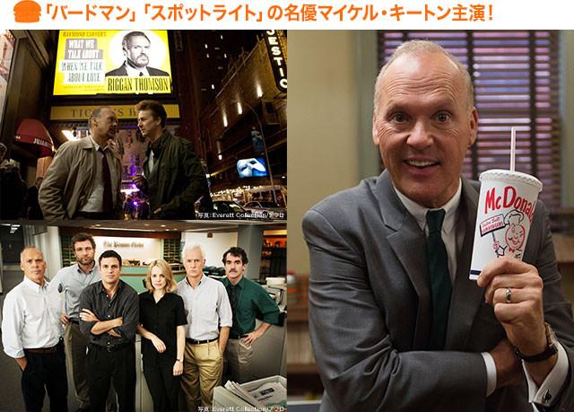 アカデミー賞に絡む「バードマン」(左上)、「スポットライト」(左下)で見事に復活
