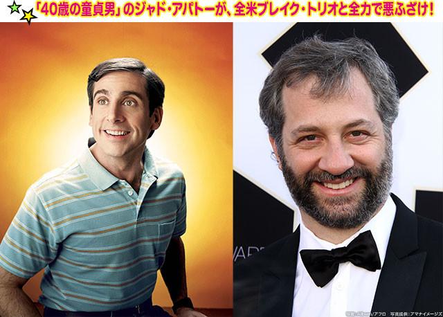 「40歳の童貞男」(左)でブレイクしたヒット・メーカー、ジャド・アパトー(右)