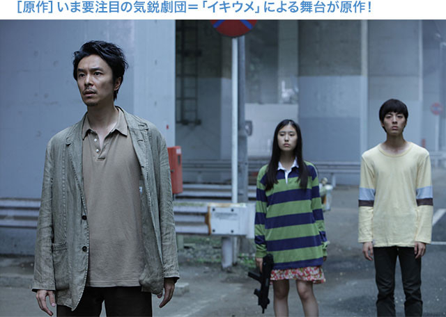 劇団「イキウメ」は、「現実世界からつながっていく不思議な世界」で高く評価を受ける