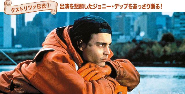 93年のベルリン国際映画祭銀熊賞受賞作「アリゾナ・ドリーム」でのジョニー・デップ