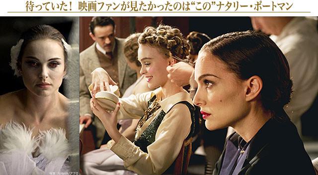 """ポートマンが、真骨頂ともいえる""""ひょう依演技""""で欲望に目覚めていく女性を体現した"""
