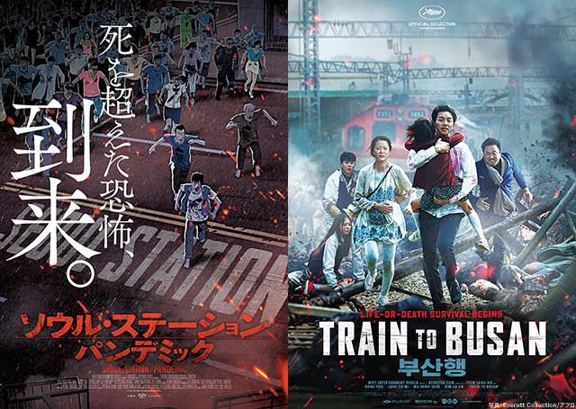 本作の日本版ポスター(左)と、「新感染」のアメリカ版ポスター(右)
