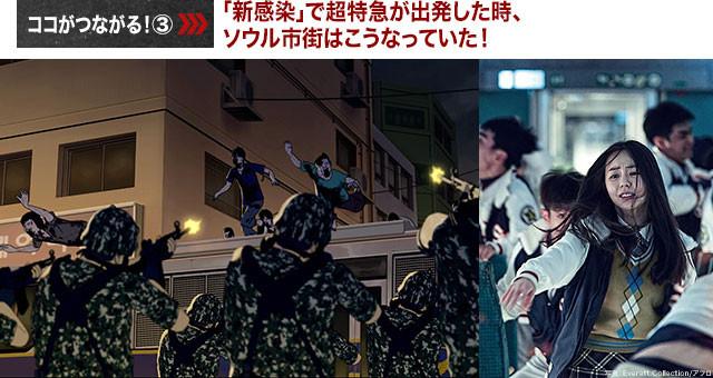「新感染」で主人公たちが脱出した頃、ソウルの街は軍によって封鎖が行われていた!