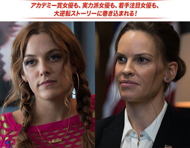 若手注目女優ライリー・キーオ(左)と、オスカー女優ヒラリー・スワンクも共演!