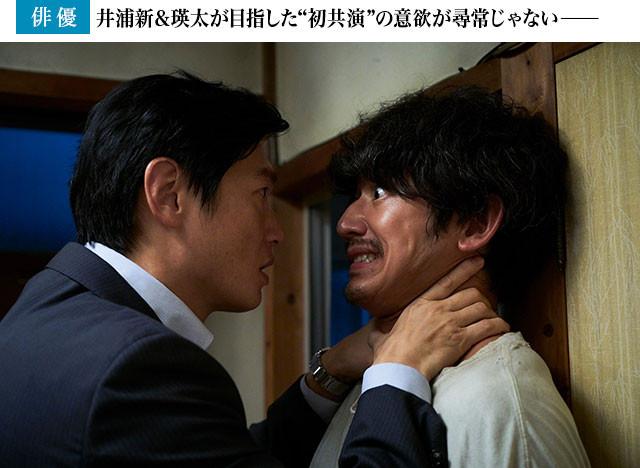 念願の初共演を実現させた、井浦と瑛太の演技の熱量がすさまじい!