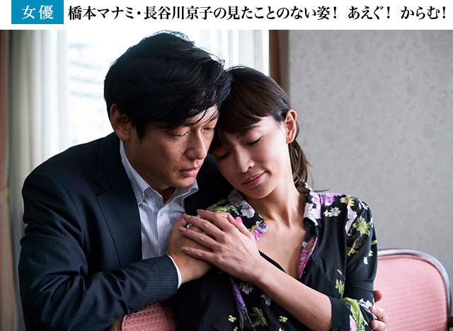 女優として成功した幼なじみを演じ、長谷川京子が男を狂わせる妖艶な悪女ぶりを披露