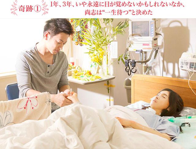 こん睡状態に陥った麻衣(土屋)を支えようと毎朝病院を訪れ、看病を行う尚志(佐藤)