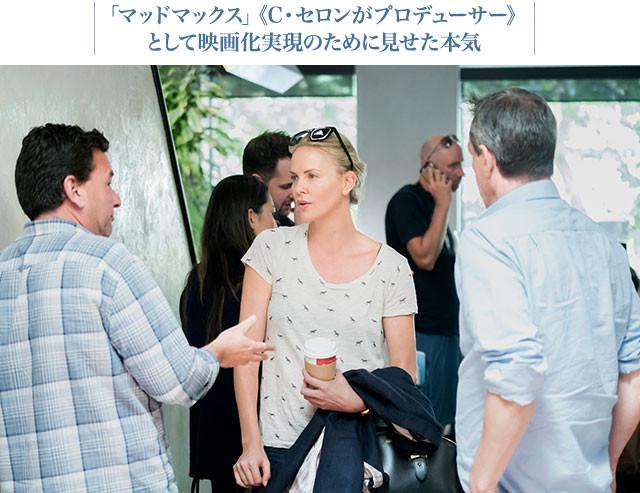 撮影現場を訪問中のシャーリーズ・セロン。彼女の熱意が、本作の完成を支えた