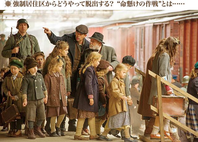 強制収容所に向かう子どもたちの悲しい姿も。児童文学者コルチャック先生も登場する