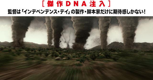 地球の各地で異常気象が頻発、被害続出! 人類の運命は一体、どうなってしまうのか?