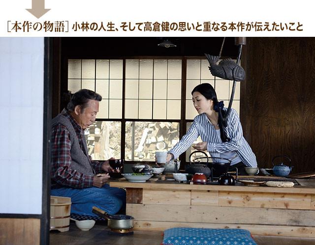 伝統的な日本家屋に暮らす豆腐職人の姿から伝わるのは、不器用だが誠実な男の生きざま