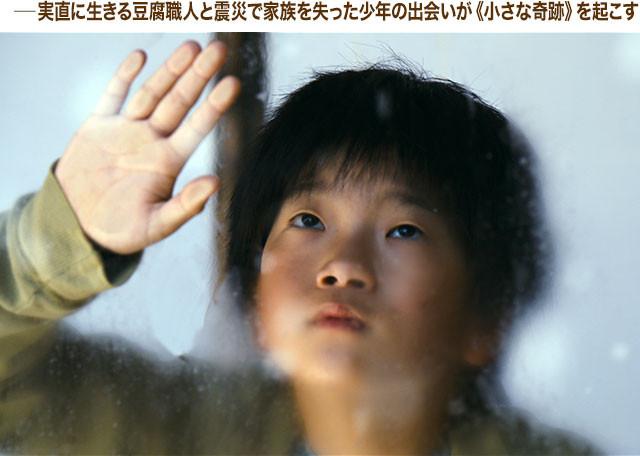 勇作のもとへやって来た政美(荒井陽太)。彼は震災で両親と妹を亡くしていた……