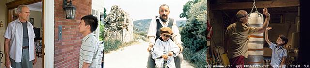 """「グラン・トリノ」(左)ほか""""老人と少年""""モチーフの傑作が、観客の胸を打ってきた"""