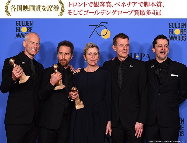 ゴールデングローブ賞をはじめ、世界の映画賞を席巻! オスカーももはや射程圏内だ