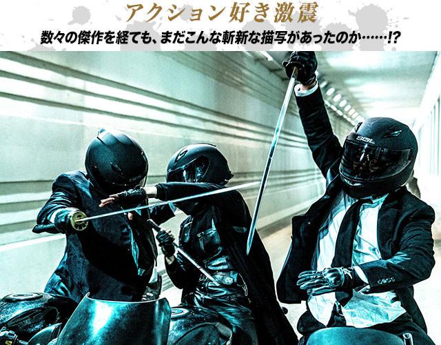 黒スーツの男たちが高速バイクで日本刀を振り回す!? 良い意味で「狂ってる」!
