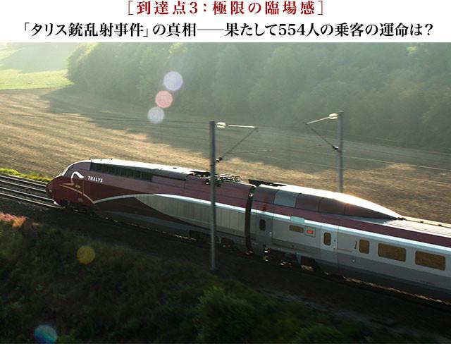 15時17分、アムステルダム発パリ行きの高速鉄道タリス車内で起こったテロのてん末は?