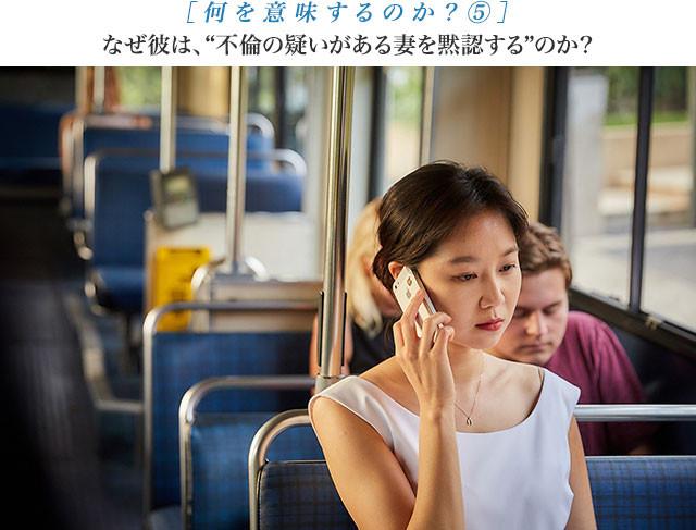 美しい妻スジン(コン・ヒョジン)にちらつく不貞の疑惑……ジェフンを絶望が襲う