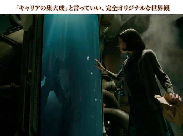 清掃員として政府の極秘研究所に勤めるイライザは、水中に生息する謎の生き物と出会う