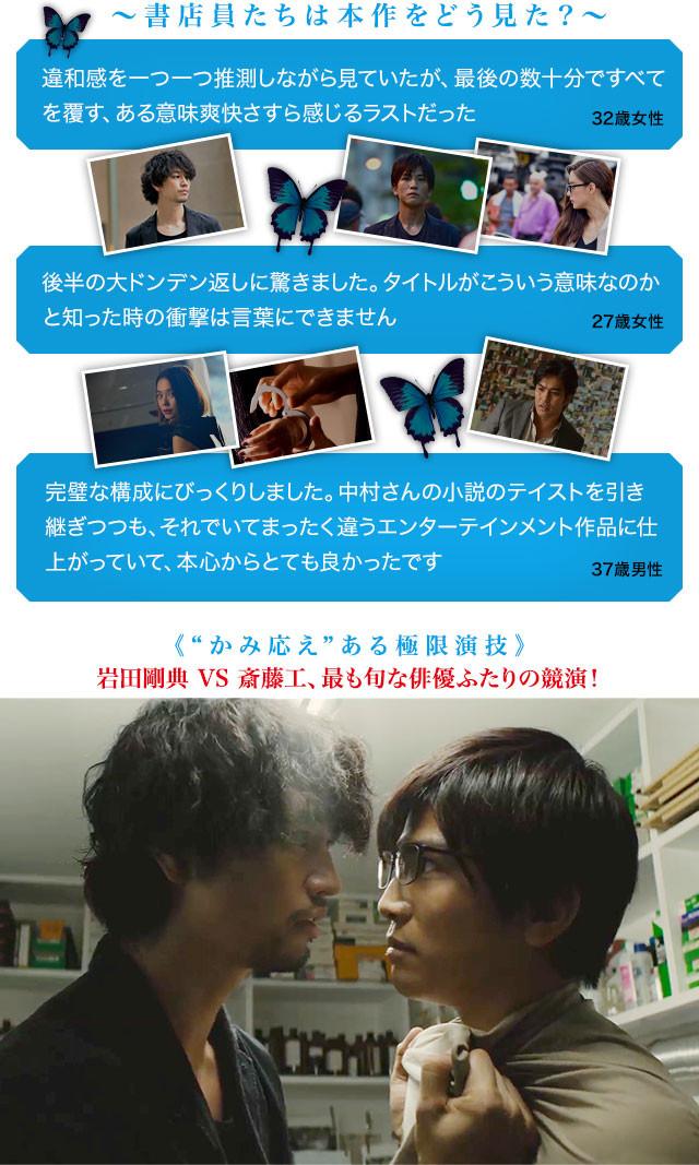 (左から)謎多き天才写真家役の斎藤と、野心的な記者役・岩田との熱を帯びる演技合戦