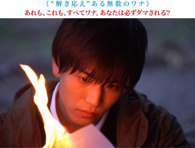 耶雲(岩田)が見つめる炎は、いったい何を燃やしているものなのか?