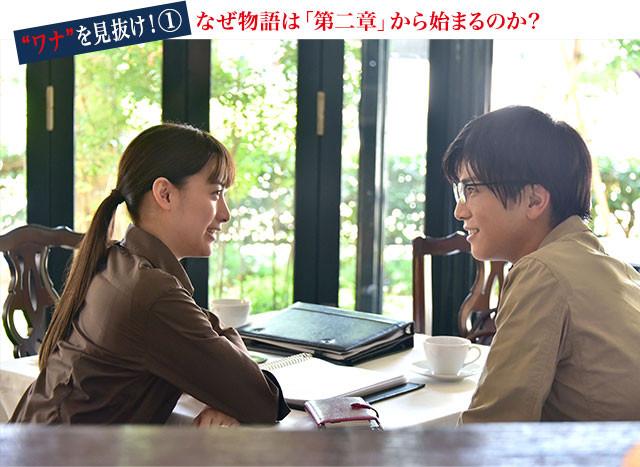 (右から)結婚を間近に控え、幸せいっぱいの耶雲と婚約者の百合子(山本美月)