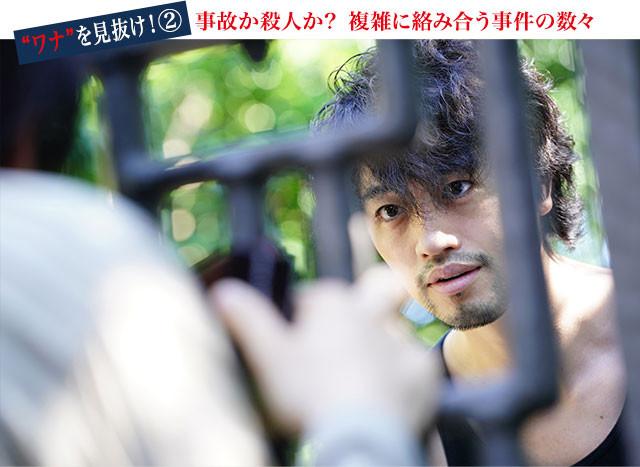 女性焼死事件の元・容疑者である木原坂(斎藤)、その目には凶器が宿る……