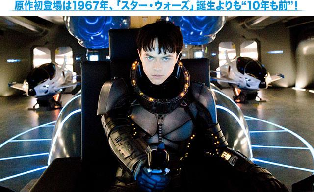 宇宙船の船内も、宇宙服のデザインも超クール! スタイリッシュなガジェットが多数