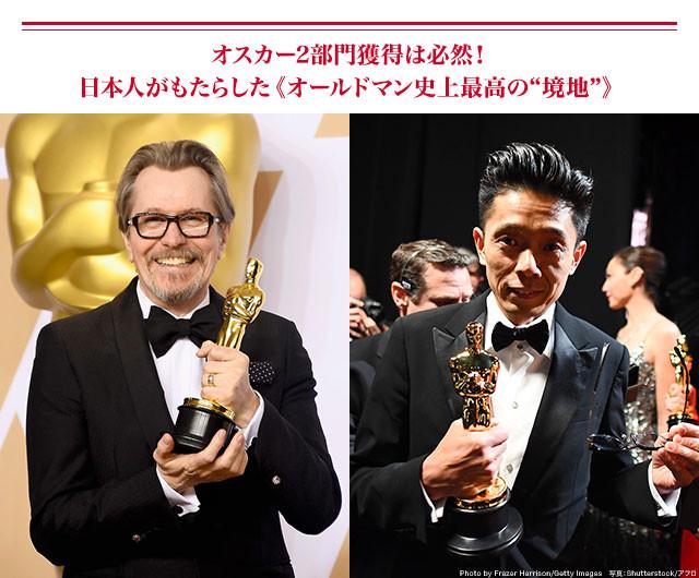 ゲイリー・オールドマン(左)の演技と辻一弘(右)の技術がそろったからこその栄誉!