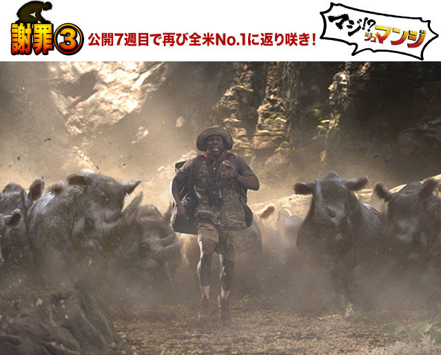 ゲームの世界は危険がいっぱい! 凶暴なサイの群れに突進される!