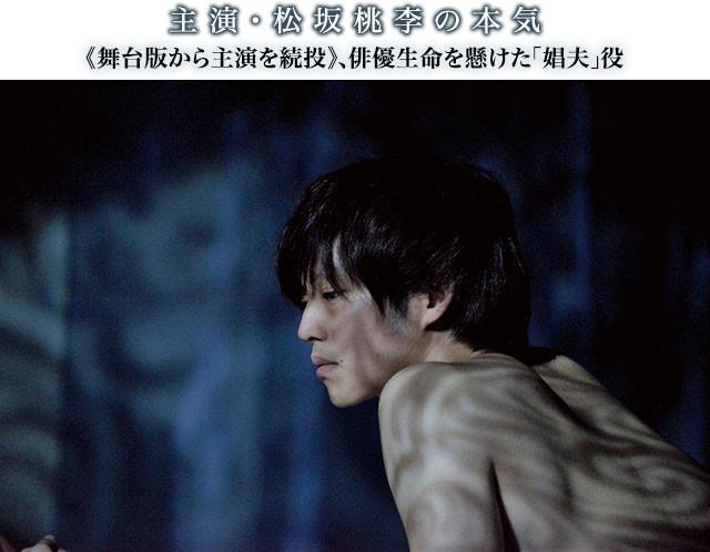冒頭から見る者を圧倒する覚悟の演技──どんな役にもひるまない、松坂の役者魂を見る