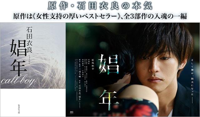「娼年」集英社文庫 筆者:石田衣良 定価:400円(本体)+税