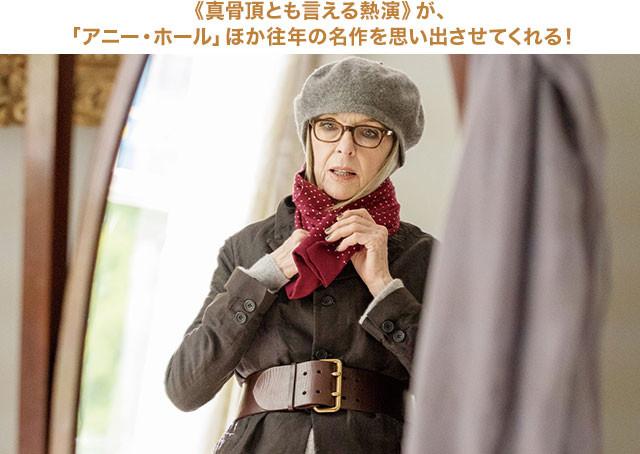 もちろん、ファッション・アイコンとしての魅力も! シーンごとの装いにも注目したい