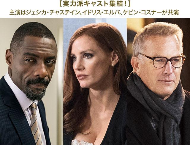 (左から)弁護士役のエルバ、チャステイン、父役のコスナーの熱演から目が離せない
