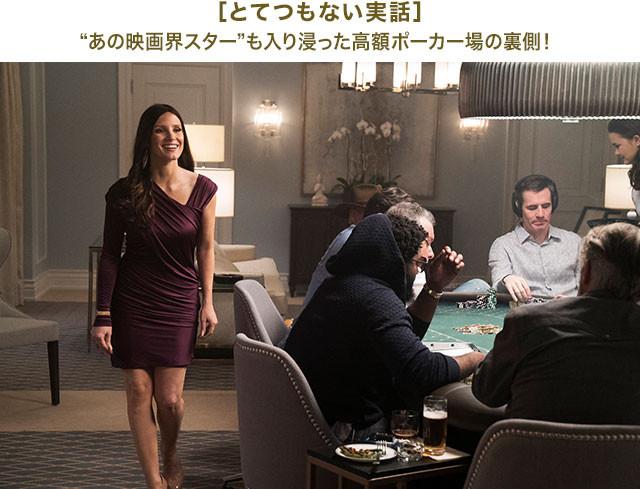 FBIの検挙によって発覚した、高額ポーカールームの存在──その実態がついに明らかに
