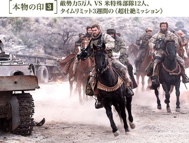 ヘムズワースら俳優陣は軍事訓練と乗馬特訓をこなし、本物の兵士に近づけていった