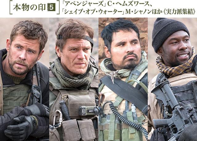 「シェイプ・オブ・ウォーター」のマイケル・シャノンら、豪華俳優陣が顔をそろえた