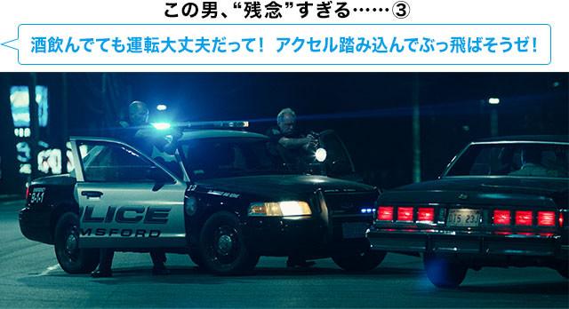 大暴走の果てに、銃を構える警官に止められてしまうボーマンたちを意外な展開が待つ