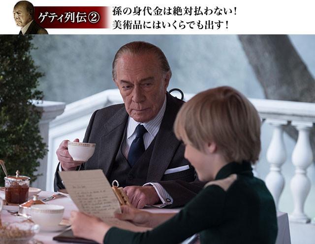 朝食の席で、出会ったばかりの孫に手紙の代筆を命じるなど、帝王ぶりは徹底している