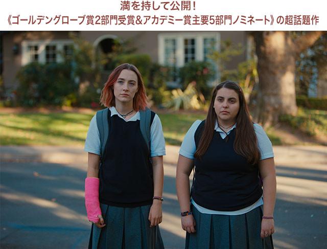 親友ジュリーを演じるビーニー・フェルドスタイン(右)は、ジョナ・ヒルの妹