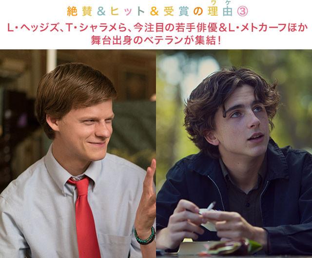 ヘッジス(左)とシャラメ(右)が、真面目な優等生役とクールな不良役を好演