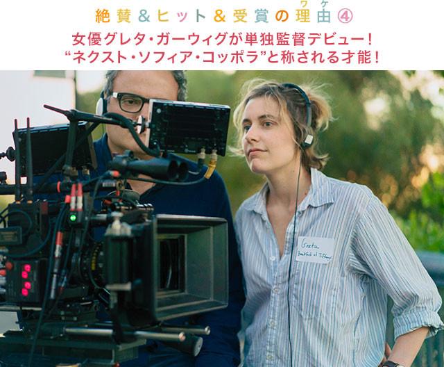 今作で女流監督として一気に注目度を高めた、女優・脚本家でもあるガーウィグ