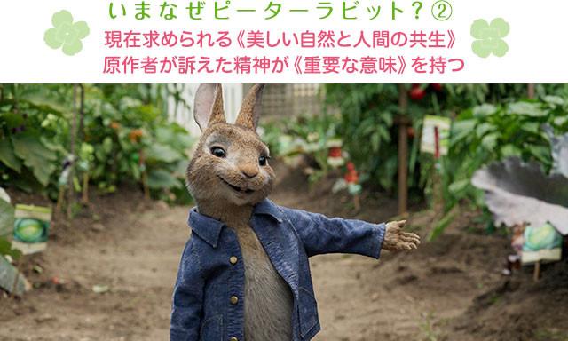 英・湖水地方を舞台に描かれるウサギと人間の物語は、実は環境保護へとつながっている