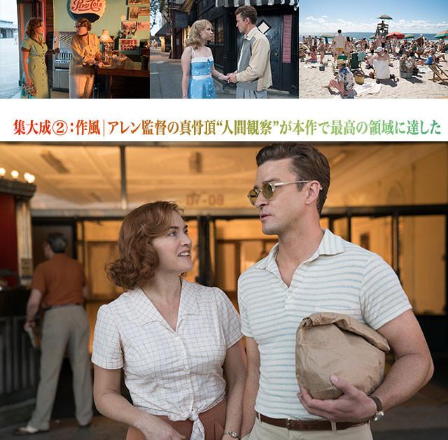 ジニーは脚本家志望の青年(右・ジャスティン・ティンバーレイク)と秘めた恋を育む