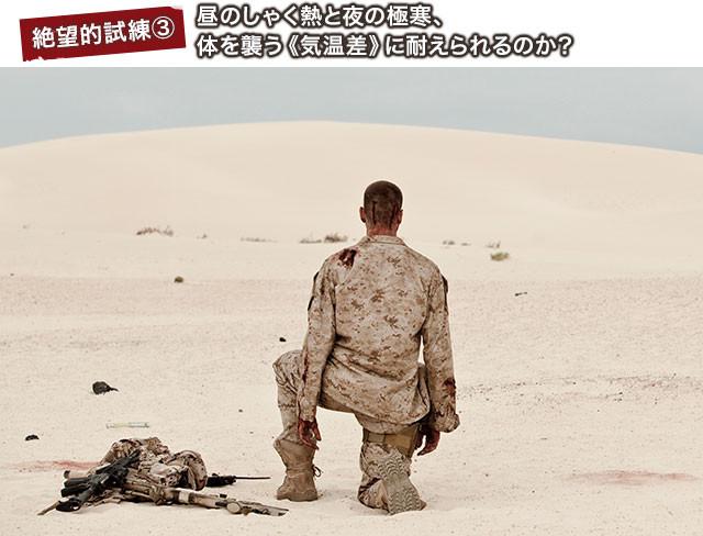 目の前に拡がる広大な砂漠にぼう然とするマイク……日が落ちれば、極寒が襲ってくる