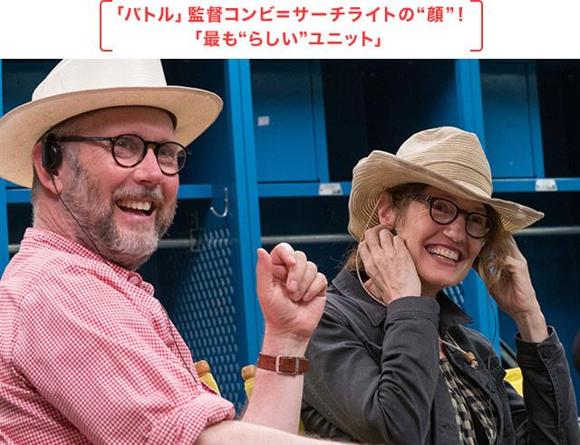 平山氏は、本作のデイトン&ファリス両監督こそが、スタジオの理念の体現者だと語る